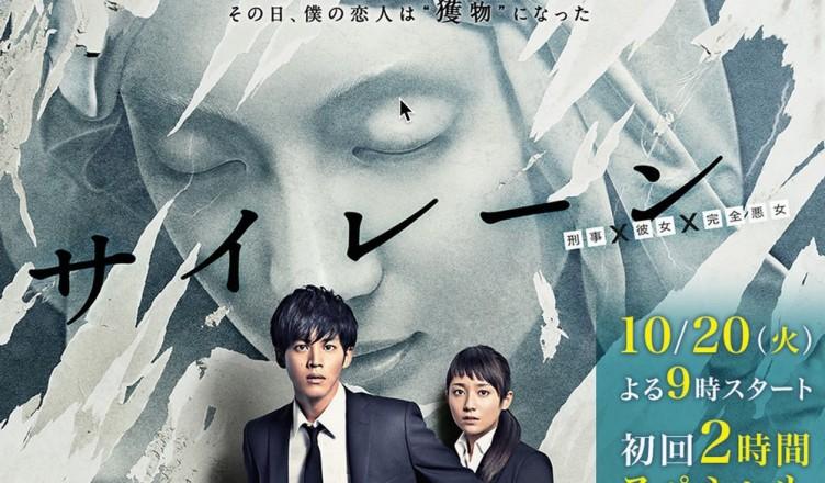 Siren drama japonais